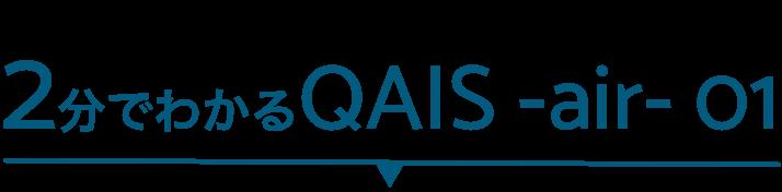 2分でわかる QAIS -air- 01